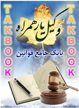 دانلود رایگان کتاب وکیل یار همراه - بانک جامع قوانین