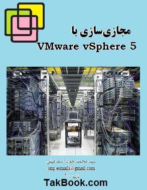 دانلود رایگان کتاب آموزش مجازی سازی سرور با VMware