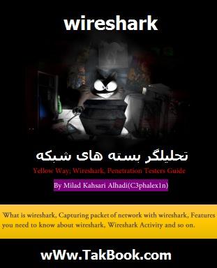 دانلود رایگان کتاب آموزش wireshark