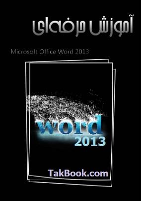 دانلود رایگان کتاب فارسی آموزش ورد 2013