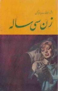 دانلود کتاب زن سی ساله بالزاک