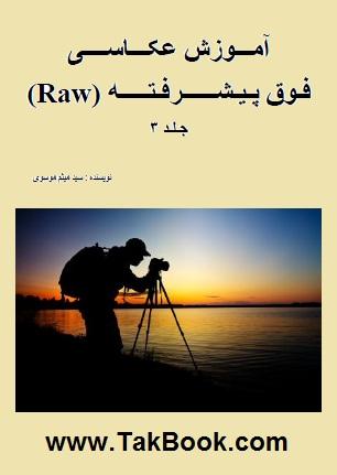 دانلود کتاب آموزش عکاسی فوق پیشرفته