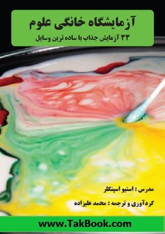 کتاب آزمایشگاه خانگی علوم