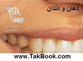 دانلود رایگان مجله ویستا دهان و دندان