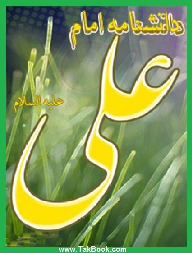 دانلود رایگان کتاب دانشنامه بزرگ امام علی