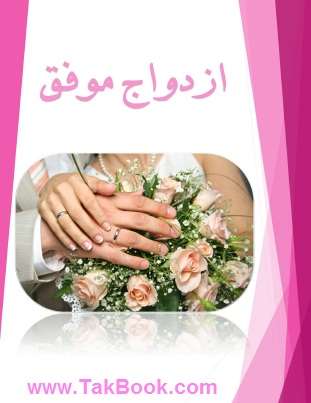 دانلود کتاب ازدواج موفق