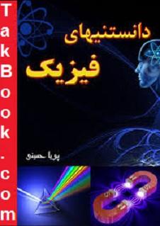 دانلود رایگان کتاب دانستنیهای فیزیک