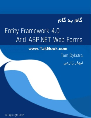 آموزش گام به گام Entity Framework 4.0 And ASP.Net Web Forms