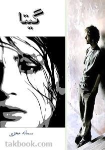 دانلود رایگان کتاب رمان ایرانی گیتا