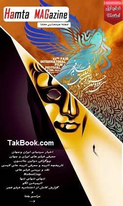 دانلود کتاب مجله سینمایی همتا