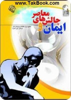 دانلود رایگان کتاب ایمان وچالشهای معاصر از دکتر محمد تقی فعالی