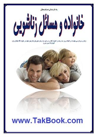 کتاب خانواده و مسائل زناشویی و جنسی