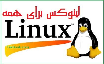 دانلود کتاب لینوکس برای همه