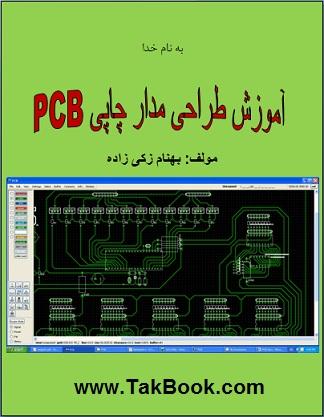 دانلود رایگان کتاب آموزش طراحی مدار چاپی PCB