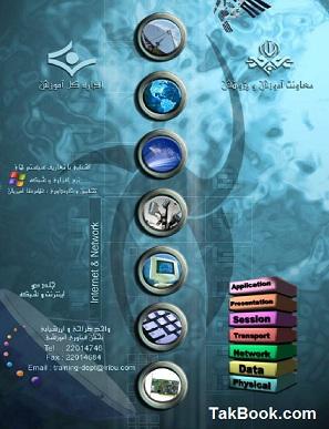 کتاب آشنایی با تعاریف سیستم های شبکه