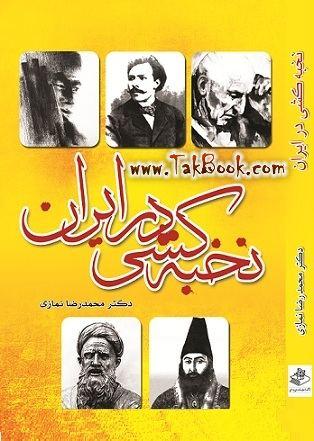 دانلود کتاب نخبه کشی در ایران