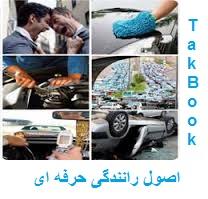 دانلود رایگان کتاب اصول رانندگی حرفه ای و نگهداری از خودرو به زبان ساده