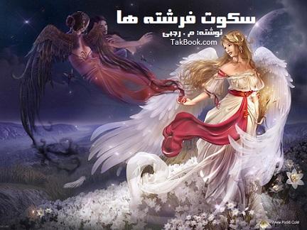 دانلود رایگان کتاب رمان سکوت فرشته ها