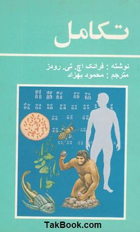 دانلود کتاب رایگان تکامل