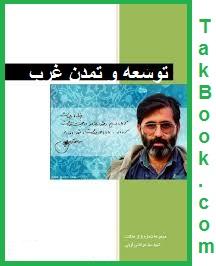 دانلود رایگان کتاب توسعه و تمدن غرب از شهید آوینی