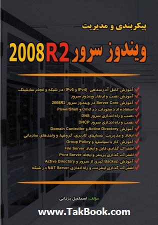 کتاب آموزش پیکربندی و مدیریت ویندوز سرور 2008 R2