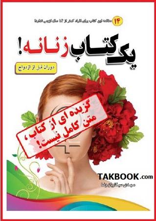 دانلود یک کتاب زنانه !