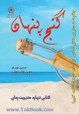دانلود رایگان کتاب فارسی گنج پنهان